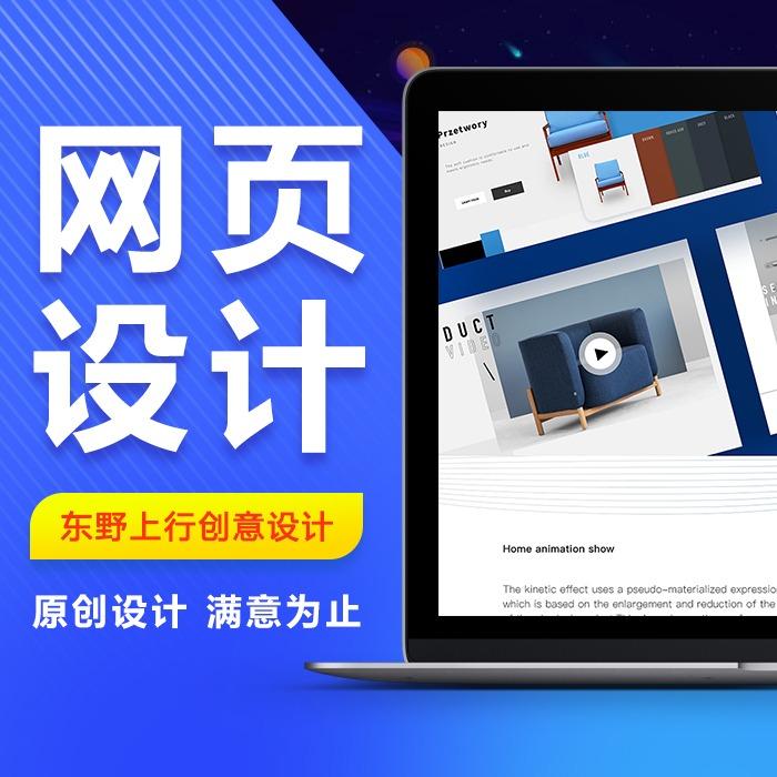 web产品界面设计网页设计ui设计企业网站专题页面UI设计