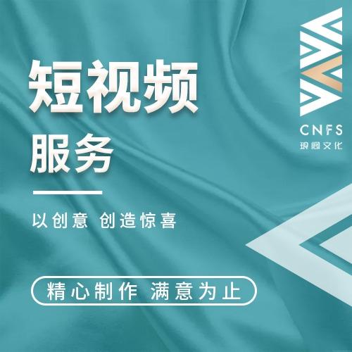 产品企业淘宝宣传片微信快手B站抖音短 视频 拍摄制作 视频 剪辑配音
