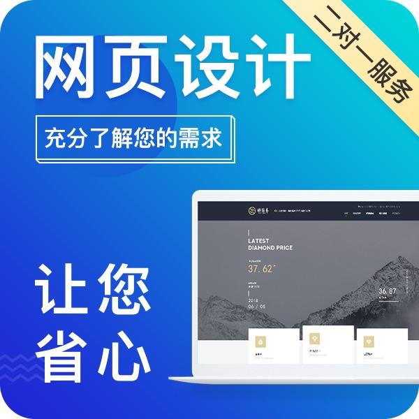 网站建设PC电脑端网页UI定制页面设计专题页界面定制