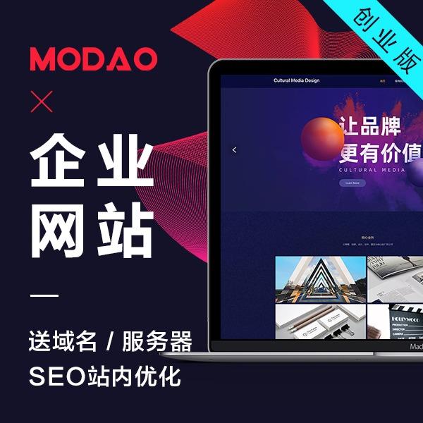 【企业网站】网站建设/网站开发/模板建站/官网建设/网页设计