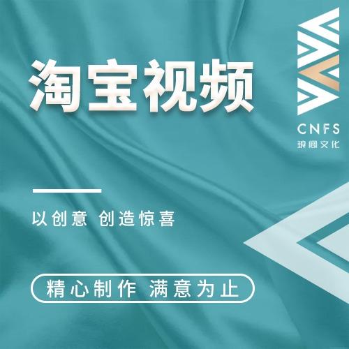 淘宝电商主图 视频 产品拍摄TVC广告片宣传片 视频 制作航拍 视频