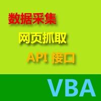EXCEL VBA网页抓取/网抓数据采集/网站API接口定制