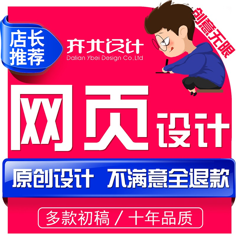 整站 设计 /UI 设计 /网页 设计 /企业网站 设计 /网站UI 设计 /
