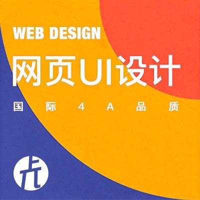 教育培训企业网页WEB界面UI设计高端公司网站开发定制搭建设