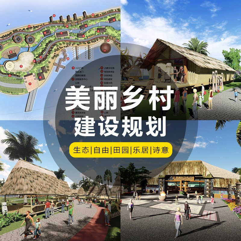 美丽乡村规划设计景观景区规划施工图效果图竣工图农庄农家乐园林