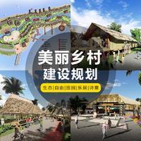 美丽乡村 规划设计 景观景区 规划 施工图效果图竣工图农庄农家乐园林