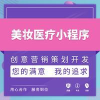 微信企业 开发  小程序 美妆超市 小程序 产品销售企业官网 小程序 商城
