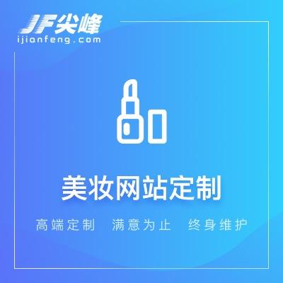 美妆网站定制 化妆品官网开发 前端开发 APP开发 公众号开