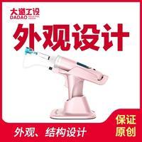 工业设计美容仪器外观设计水光枪设计美容产品外观设计