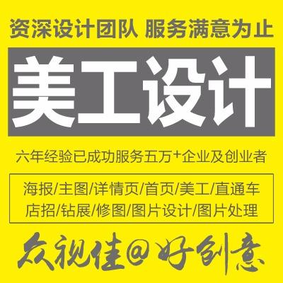 网站海报banner设计美工图片设计微商海报活动页面详情页