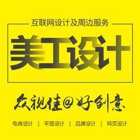 网站海报banner 设计 美工图片 设计 微商海报活动页面详情页