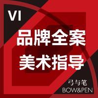 【弓与笔VI设计】公司全套企业商标志logo品牌应用系统餐饮