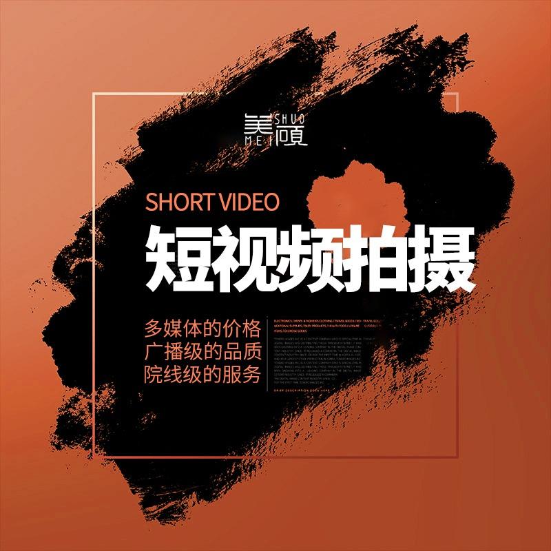 抖音快手美拍直播火山网红微信APP宣传15秒短视频拍摄制作