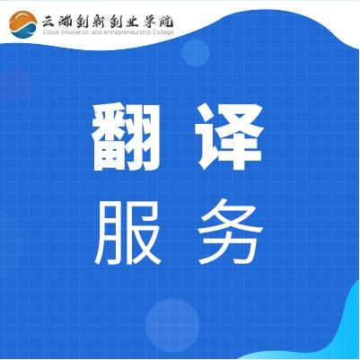 会计系:英语口语,笔译、文档英译中(中译英)、网络在线翻译