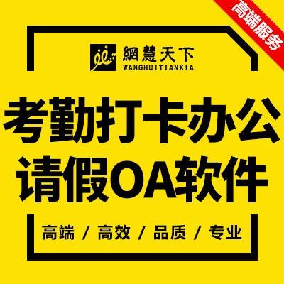 考勤打卡办公请假OA开发网站建设PHPjava开发模板建站