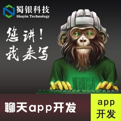 【app定制开发】游戏APP聊天APP交友APP相亲APP