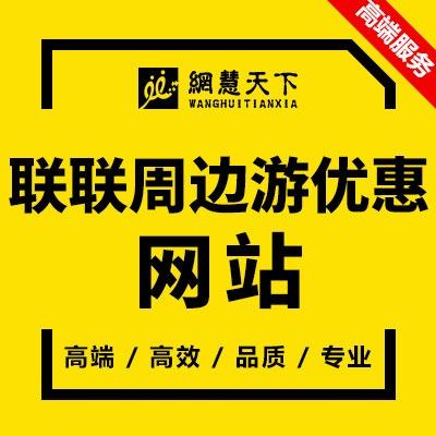 联联周边游优惠 网站  开发  网站 建设PHPjava 开发 模板建站