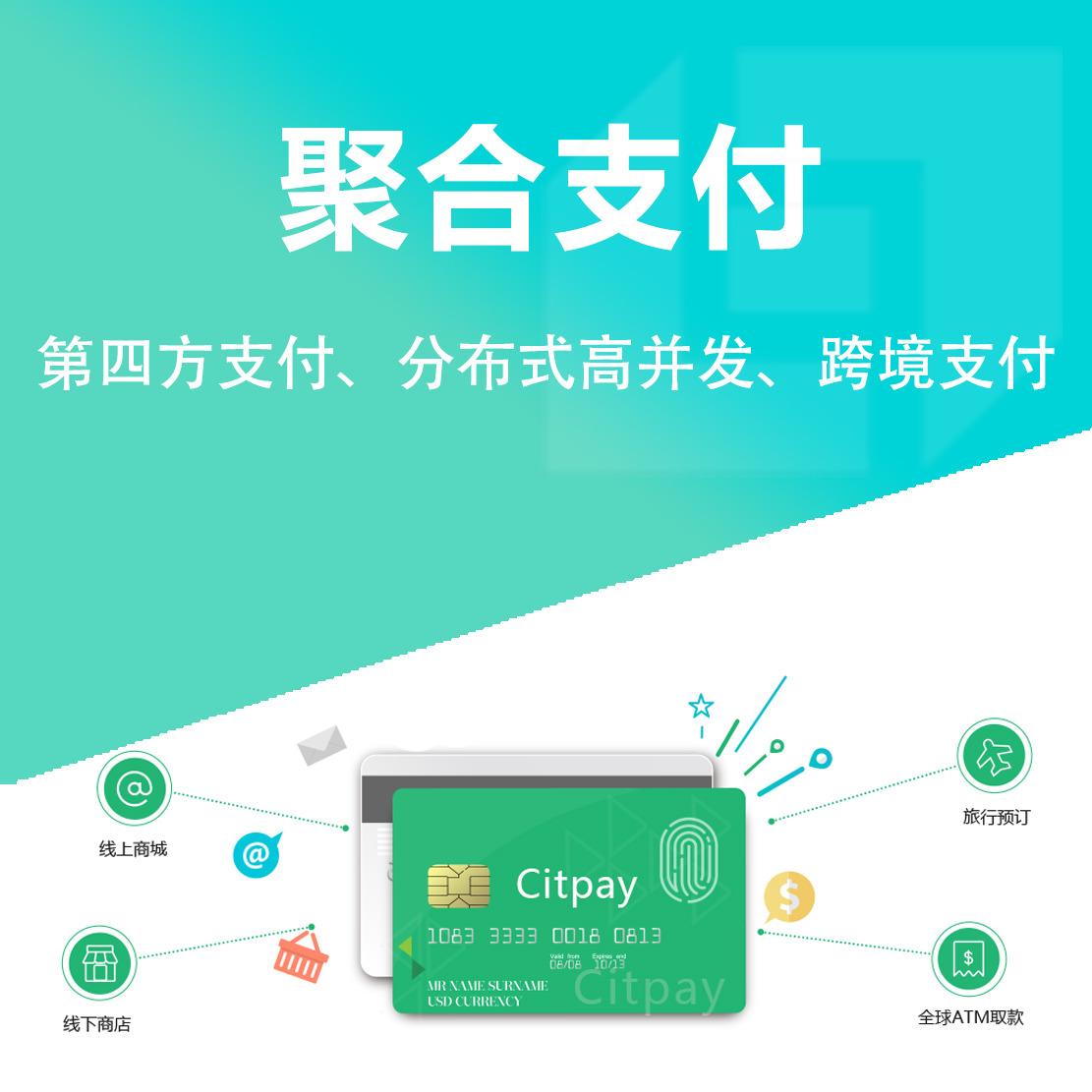 聚合支付平台/跨境支付/PING++