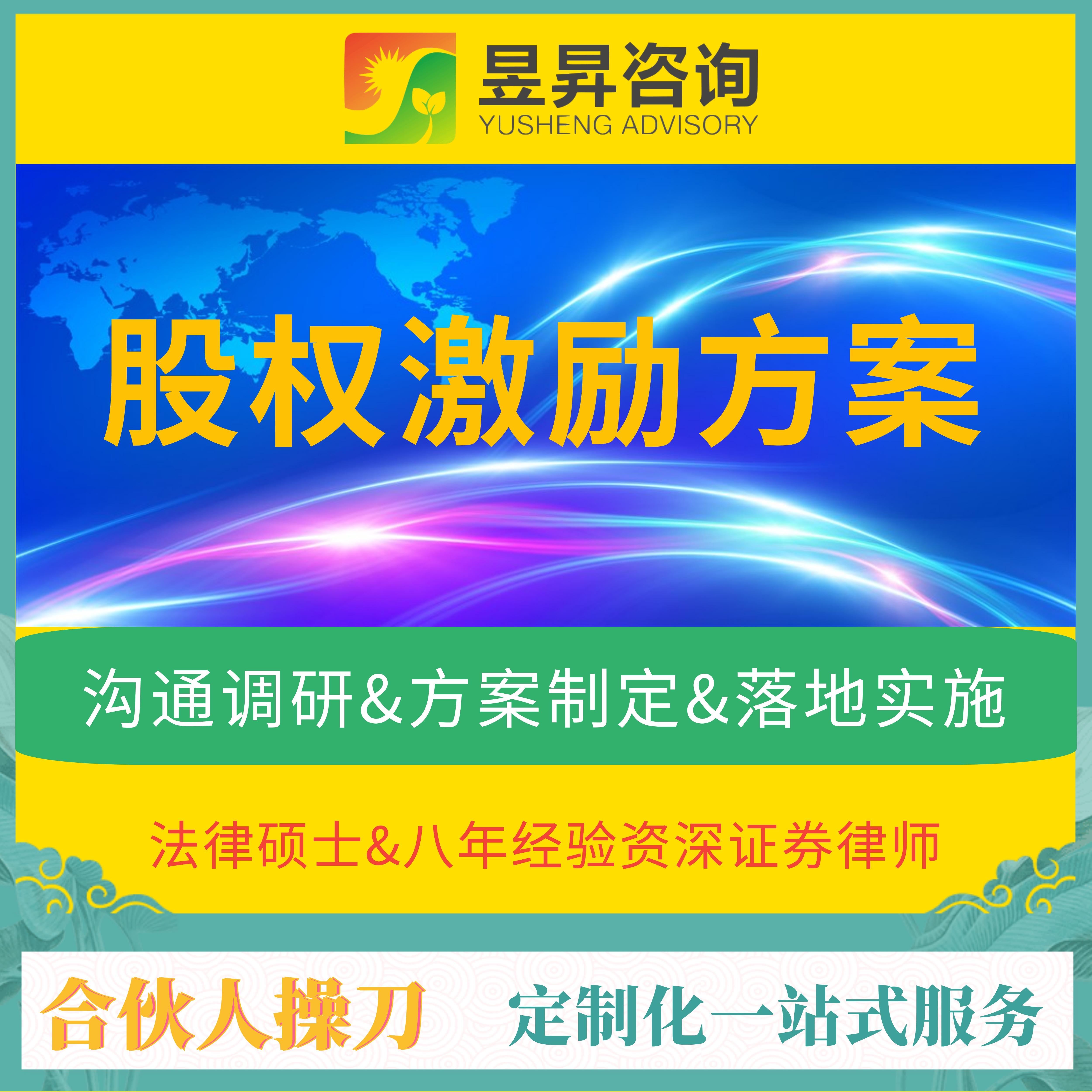 股权激励/商业计划书/法律咨询/合同
