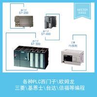 西门子S7/倍福/台达/欧姆龙/三菱/基恩士等型号PLC编程