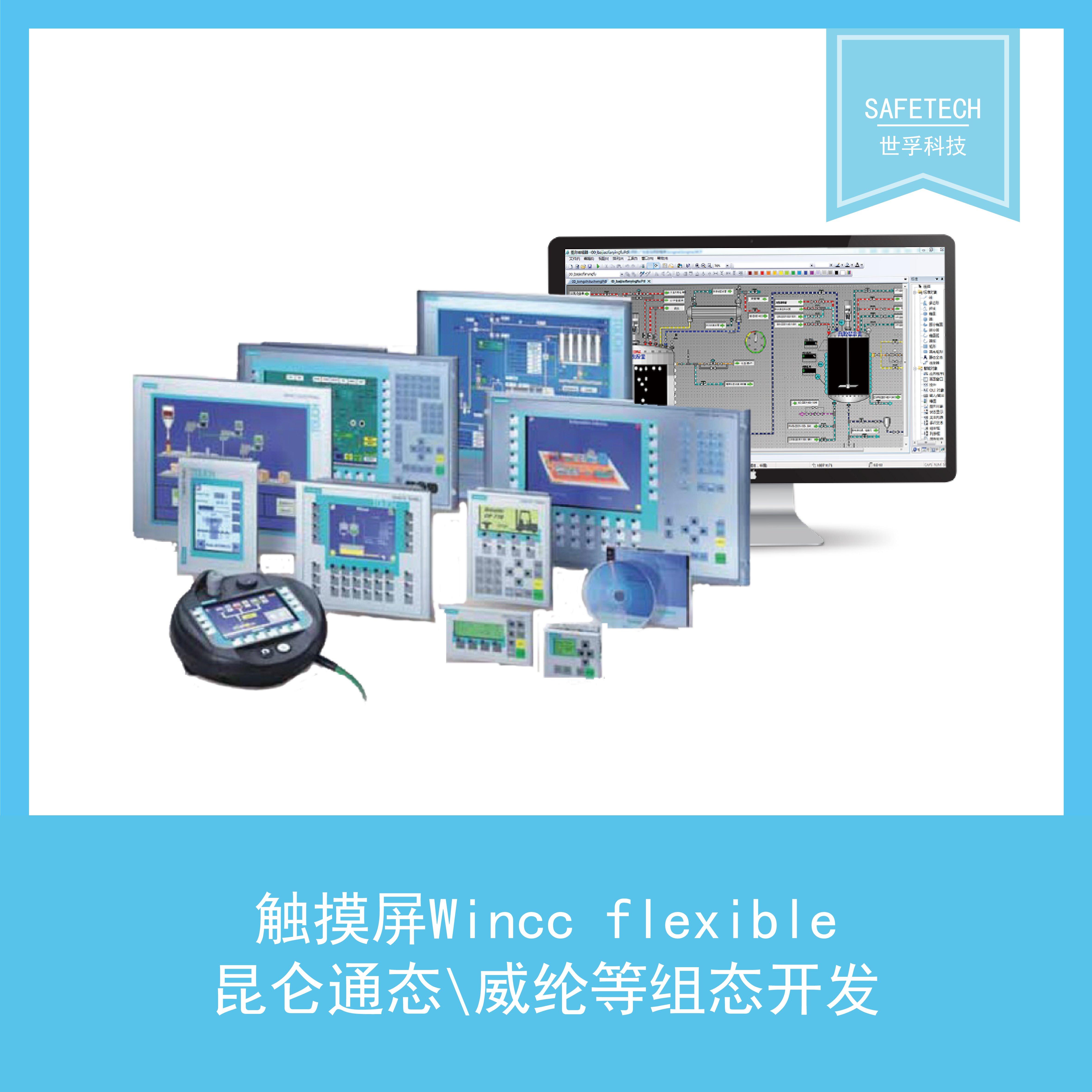 触摸屏西门子/昆仑通态/威纶/三菱/步科等触摸屏组态开发
