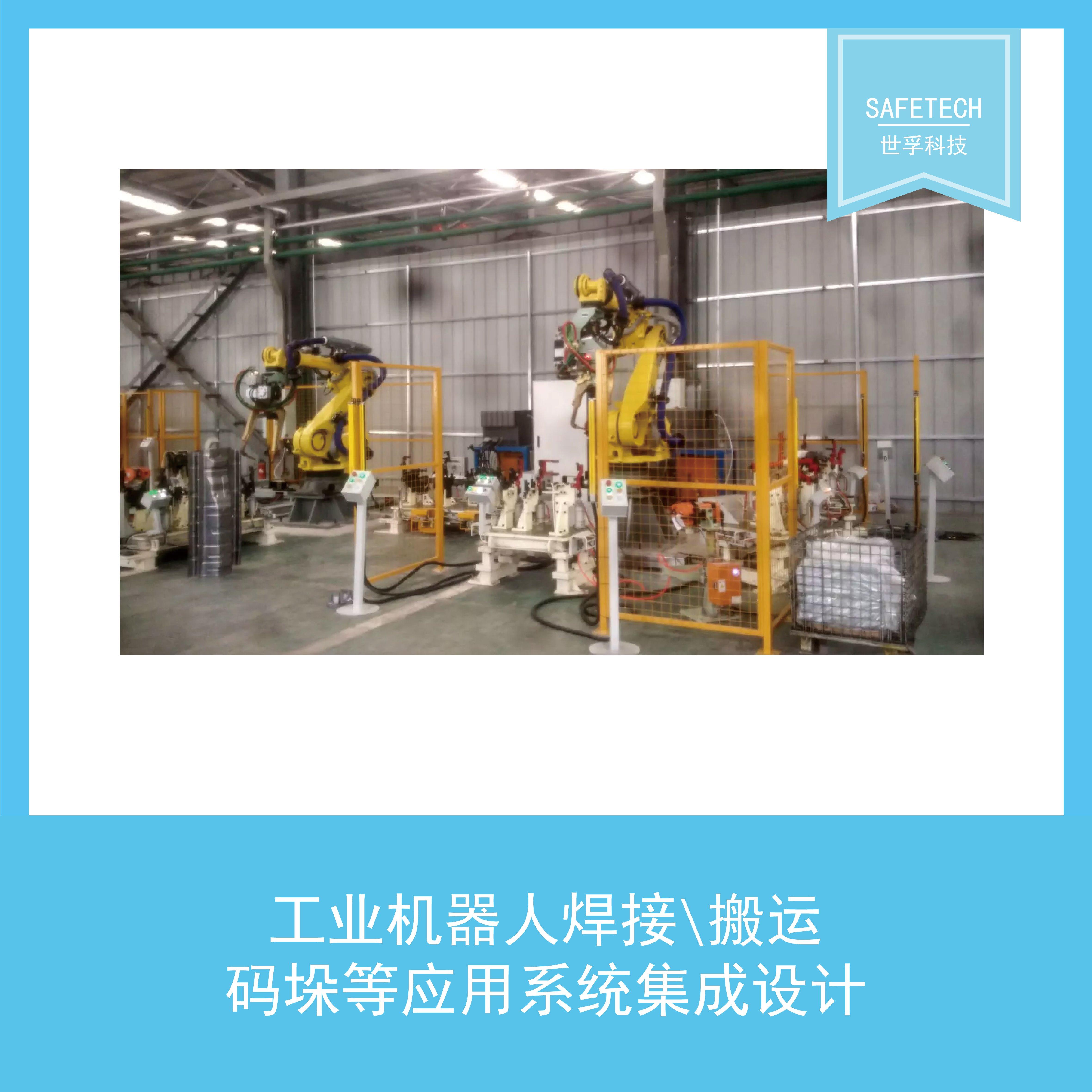 工业机器人焊接/搬运/码垛/点胶/上下料 等应用系统集成设计
