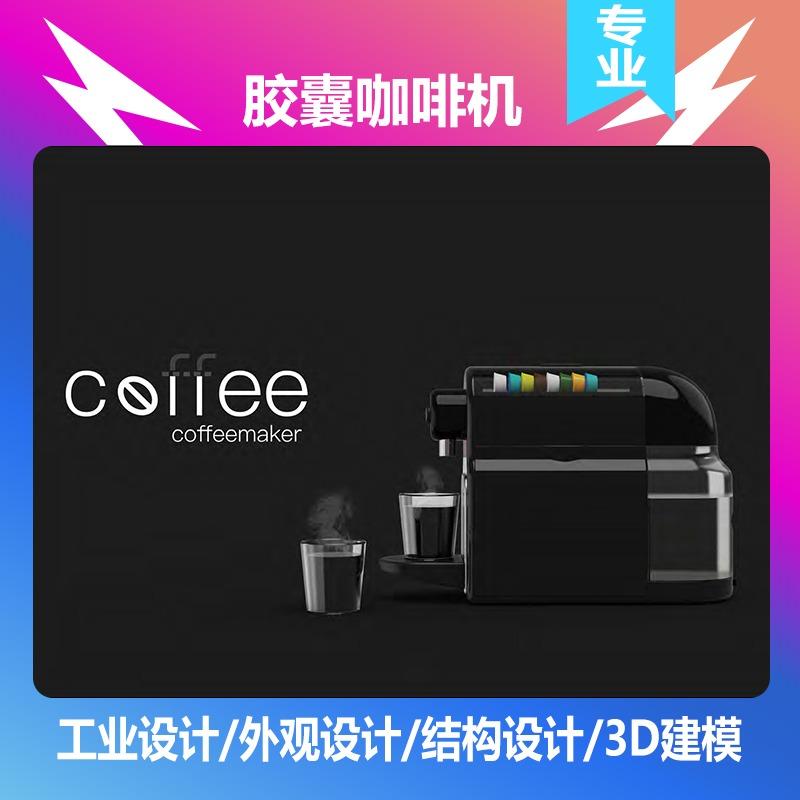 【胶囊咖啡机】工业设计家居电子产品外观结构设计3D建模样品
