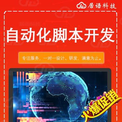 自动化测试脚本,手机模拟器,网页模拟内核,游戏测试脚本