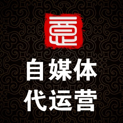 百度百家号今日头条一点资讯企鹅号大鱼号搜狐新媒体自媒体代运营