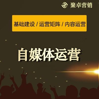 自媒体头条号/百家号/一点号/大鱼号/搜狐号/自媒体运营