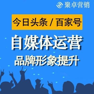 【企业自媒体运营】今日头条|百家号| 搜狐新媒体号代运营