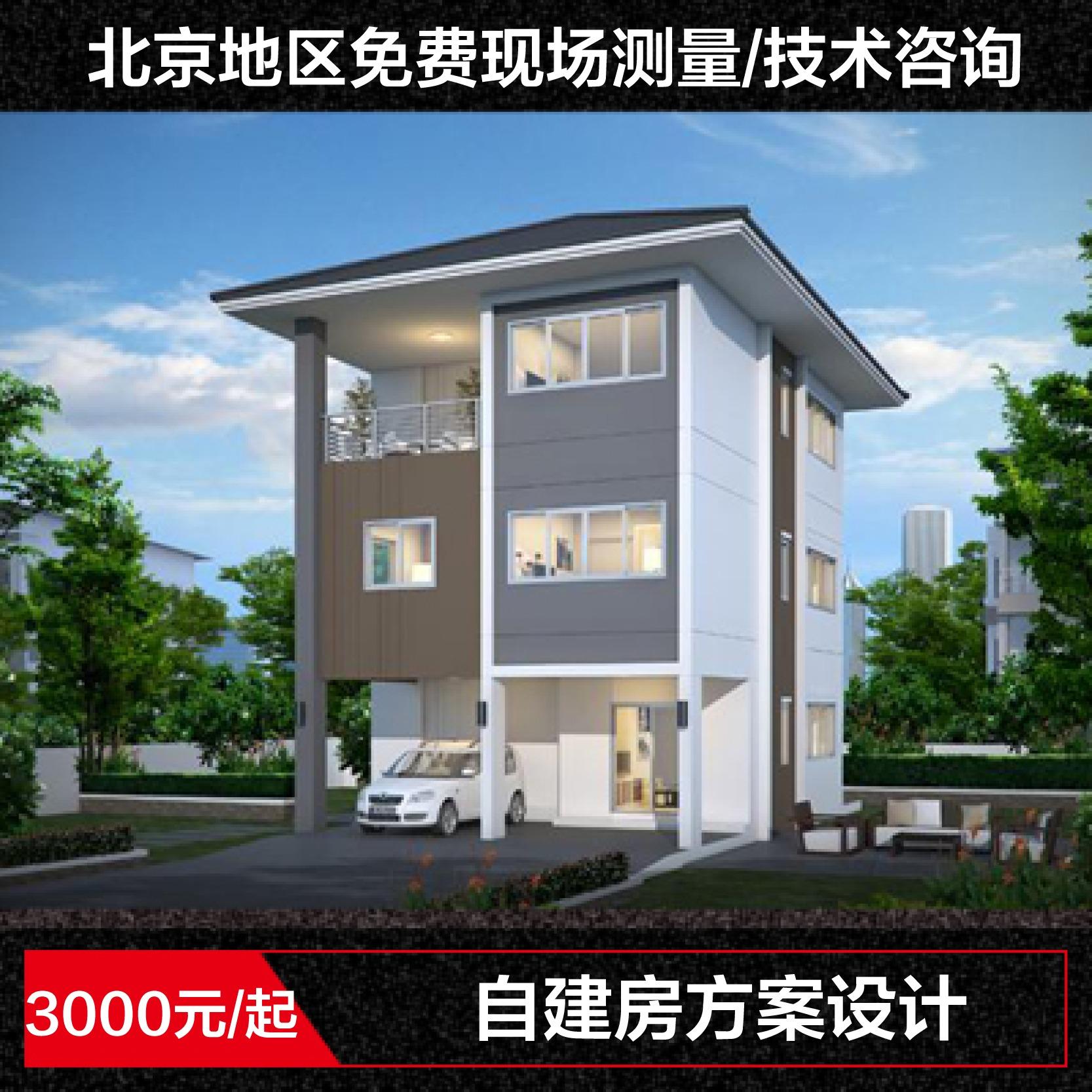 自建房方案设计 北京地区提供现场踏勘服务