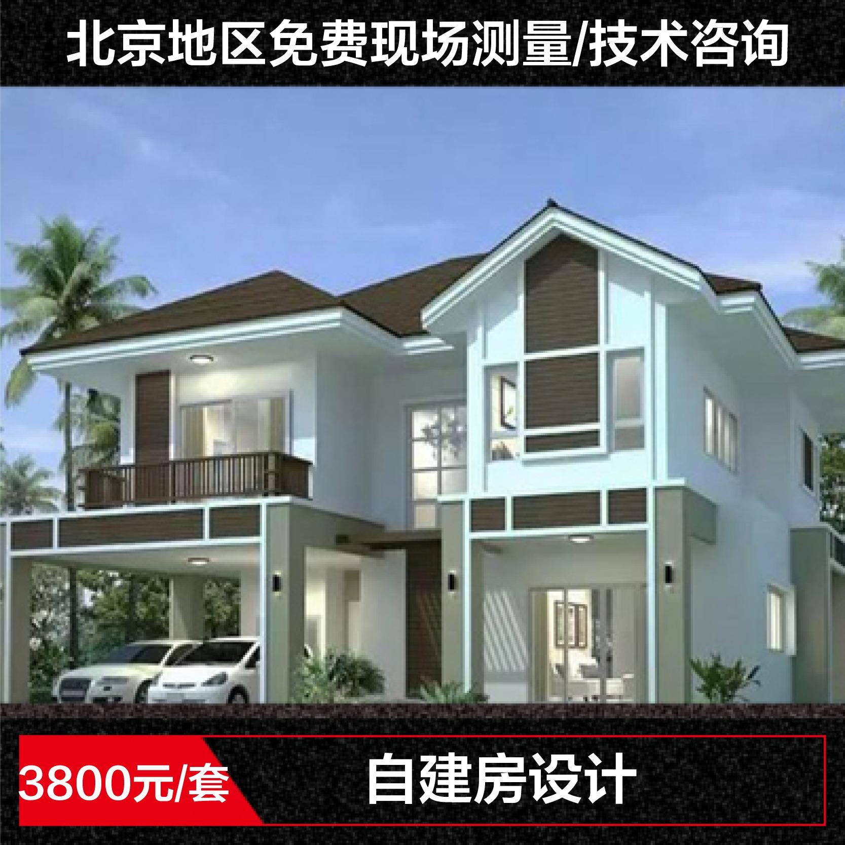 自建房设计,全套施工图 ,≤200平米收费,北京地区提供现场