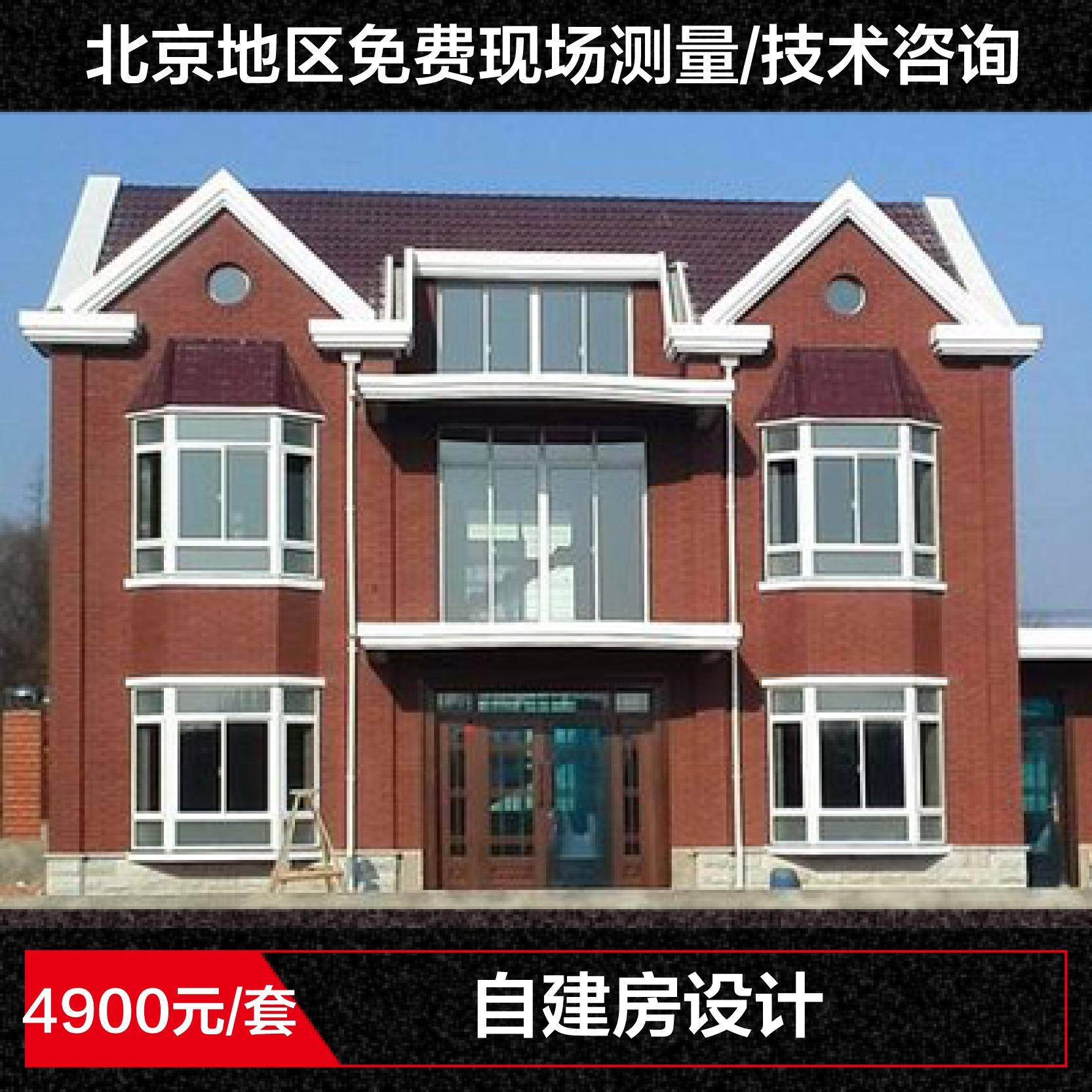 自建房设计,全套施工图 ,≤300平米收费,北京地区提供现场