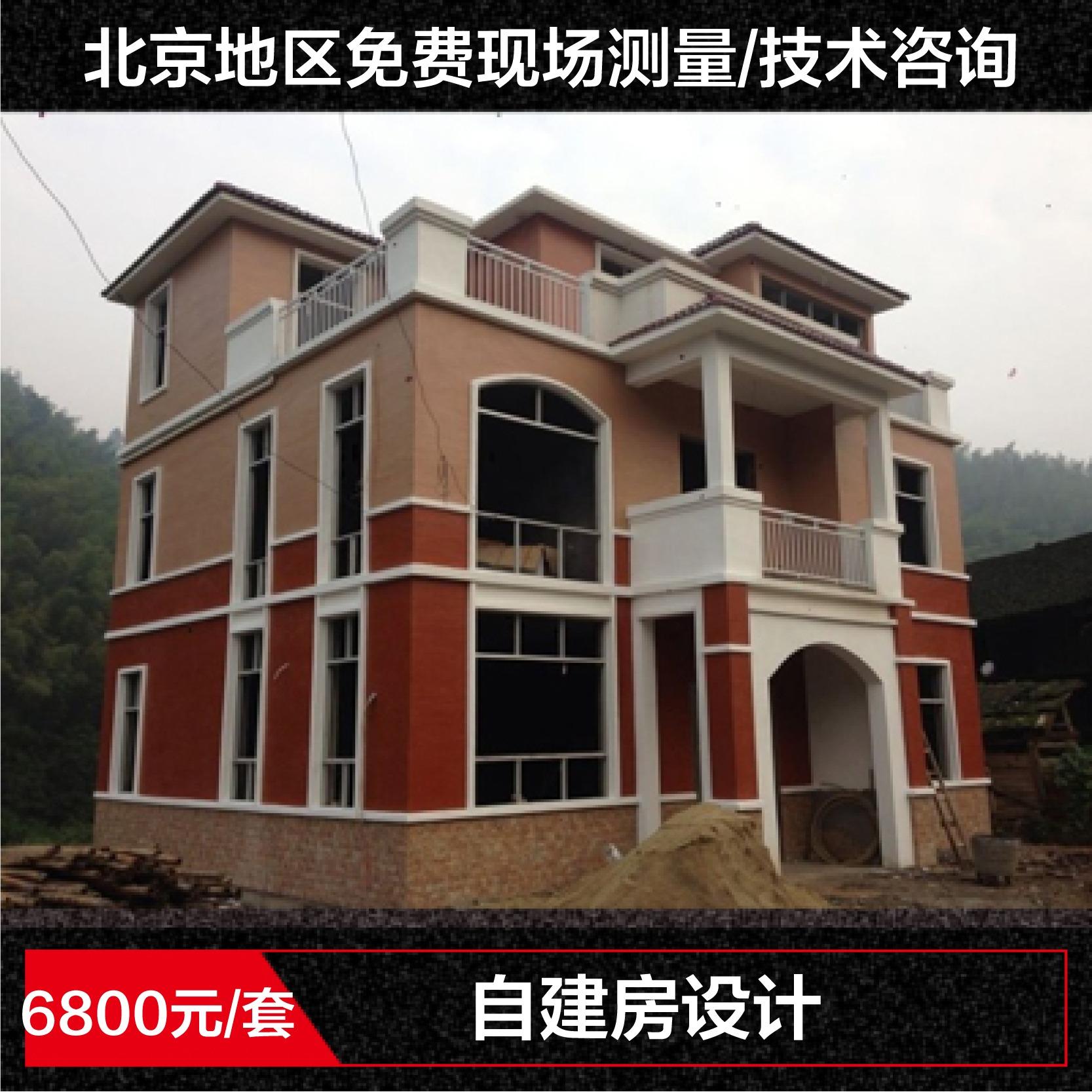 自建房设计,全套施工图 ,≤400平米收费,北京地区提供现场