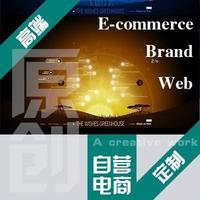 上海企业网站建设公司官网商城定制开发电商购物手机微信制作设计