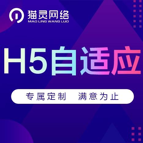 h5私家定制开发/h5商城开发/h5自适应定制开发/提供源码