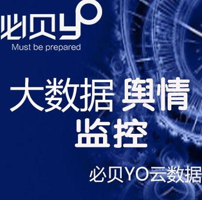 必贝YO舆情监/大数据分析/大数据可视化/监控