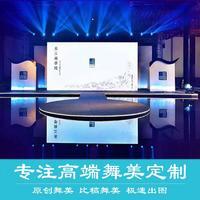 高端舞美设计 通道企业形象墙美陈党政展厅展台搭建舞美活动方案
