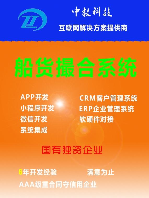 船货撮合交易系统APP小程序微信公众号开发党建获客商城分销