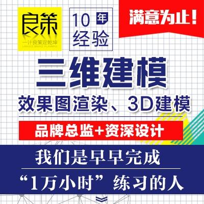 产品3D建模三维模型3D模型模型渲染工业产品建模外观结构建模