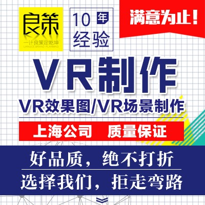 VR效果图虚拟场景制作展示图场景后期场景特效制作真实场景制作