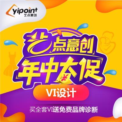 【艺点媒体宣传VI设计】企业形象VI办公用品单项VI升级设计