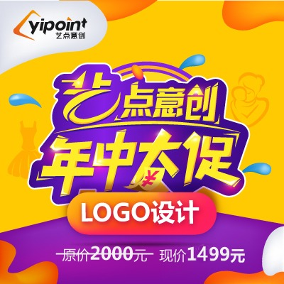 【艺点年中大促】logo设计企业LOGO特惠logo商标设计