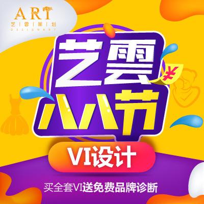 【艺雲办公VI设计】企业办公事务 公司环境宣传/文化vi设计