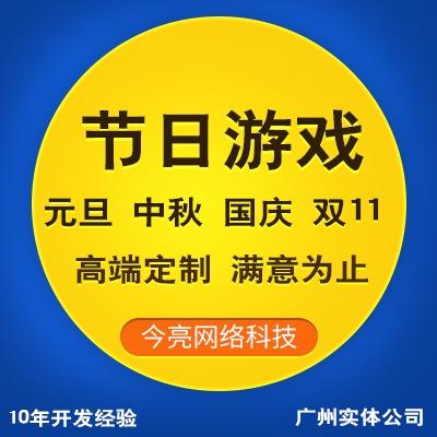 节日活动微信小游戏开发端午节教师中秋国庆双11元旦圣诞新春