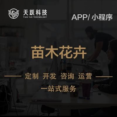 苗木花卉|苗木电商|花卉商城|仿一亩田|杭州APP