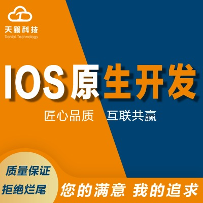 苹果原生开发APP定制开发ios原生开发定APP开发