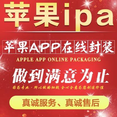 苹果APP企业ipa生成 苹果ios封装 ipa在线打包