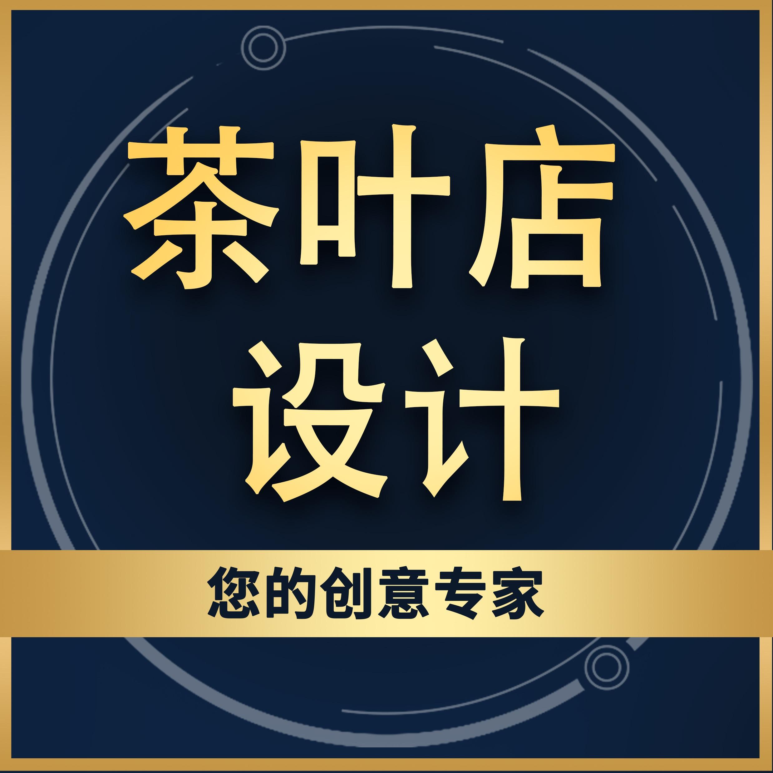 茶馆设计会所设计品茶日式中式茶馆效果设计休闲茶楼私人茶室设计
